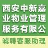 西安中新嘉業物業管理服務有限公司