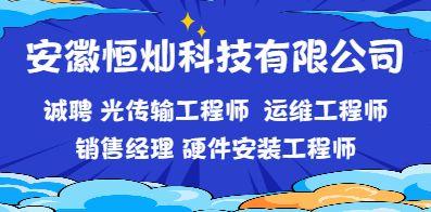 安徽恒燦科技有限公司