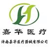 濟南嘉華醫療器械有限公司