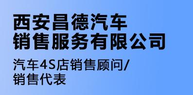 西安昌德汽車銷售服務有限公司