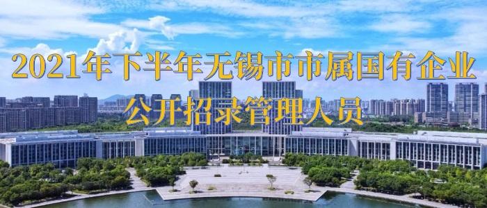 http://gzw.wuxi.gov.cn/doc/2021/09/24/3435033.shtml