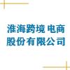淮海跨境電商股份有限公司
