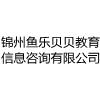 錦州魚樂貝貝教育信息咨詢有限公司
